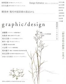 05_graphicdesign4