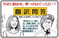 94_翻訳問答イラストポップ2