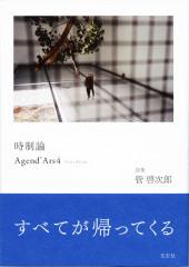 agendars_帯あり_700のコピー