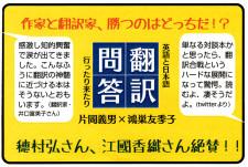 94_翻訳問答イラストポップ3