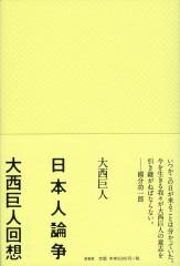 日本人論争_オビあり_1000