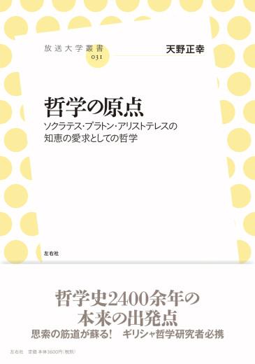 86528_149_HS032哲学の原点_h1500_obi