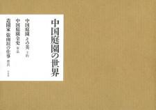 86528_129_中国庭園の世界_函