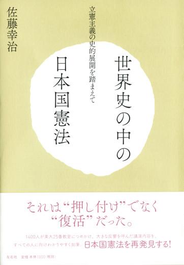 世界史の中の日本国憲法