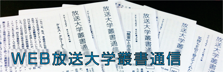 WEB放送大学叢書通信