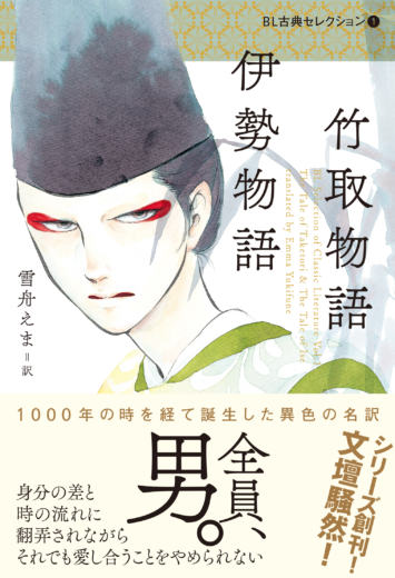 BL古典セレクション① 竹取物語 ...