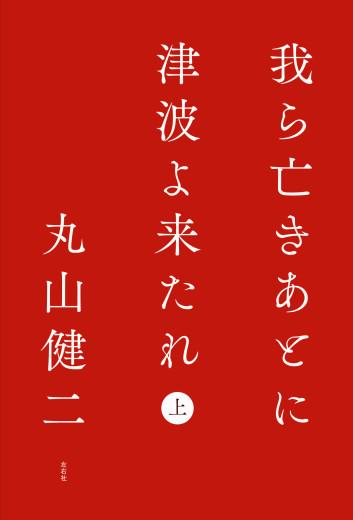 我ら上_cover_1_正