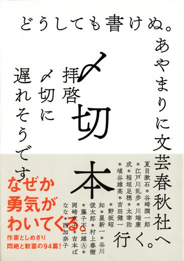 〆切本_オビあり3