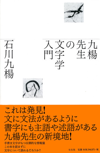 86528_103_九楊先生の文字学入門_h750_obi
