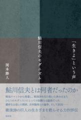 「生きよ」という声_鮎川信夫のモダニズム_h750_オビ