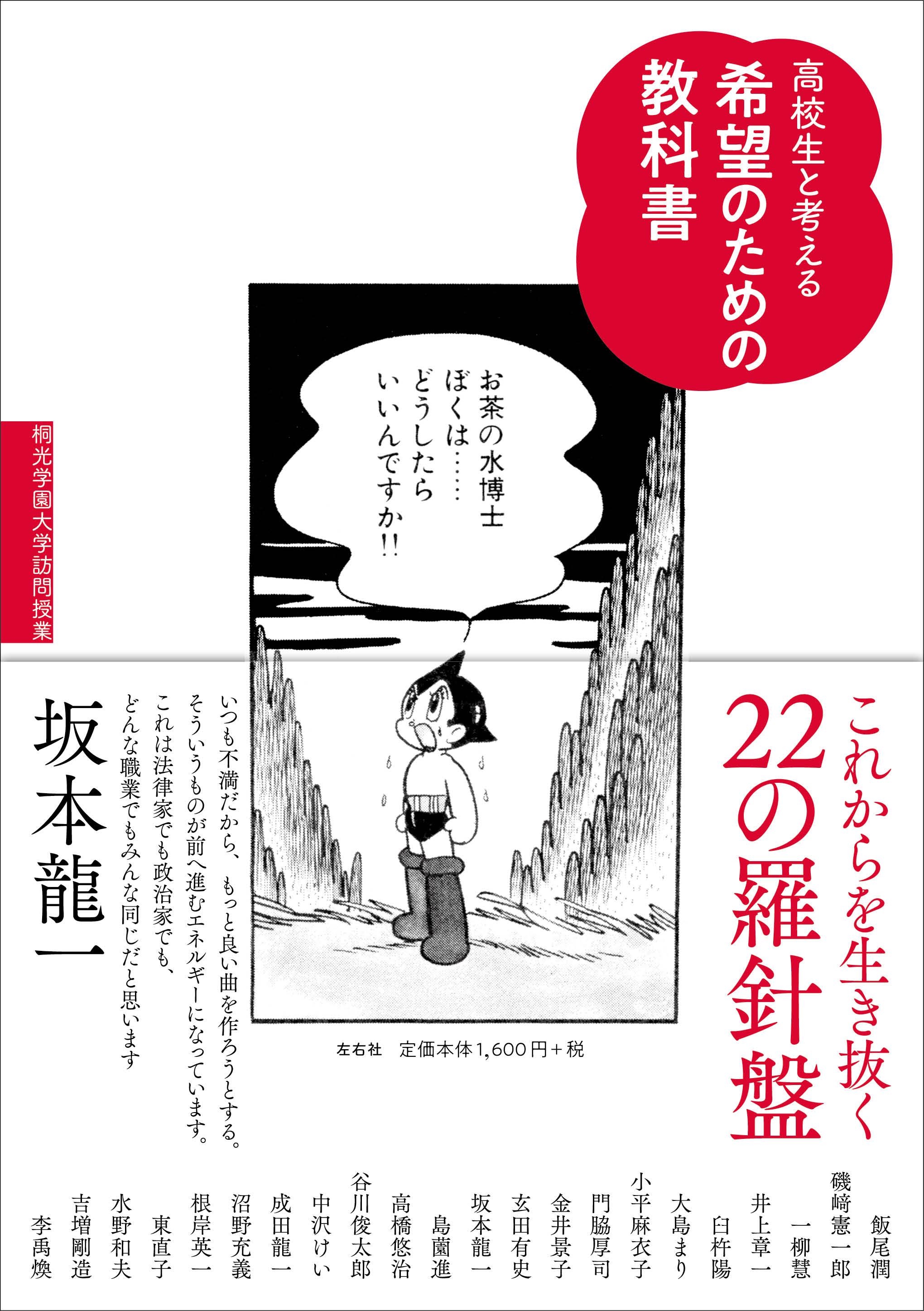 Tag: Archives: 門脇厚司   左右...