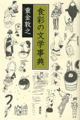 食彩の文学事典書影
