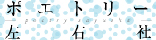96_poetrysayusha_banner_ss