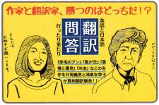 94_翻訳問答イラストポップ1