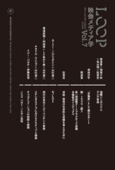 LOOP07_cover_h750