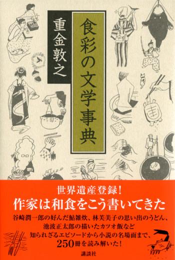 食彩の文学事典