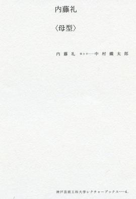 内藤礼の画像 p1_10