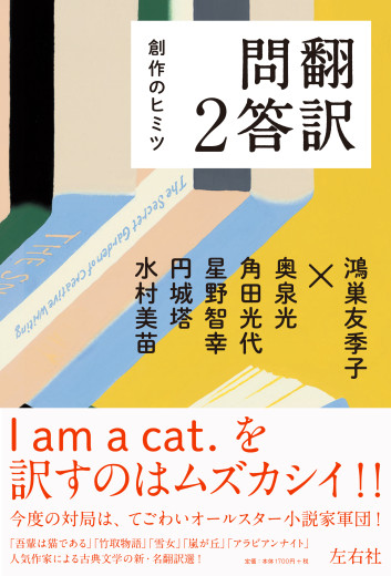 翻訳問答2_cover_6