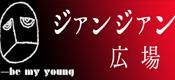 ジァンジァン広場_左サイド