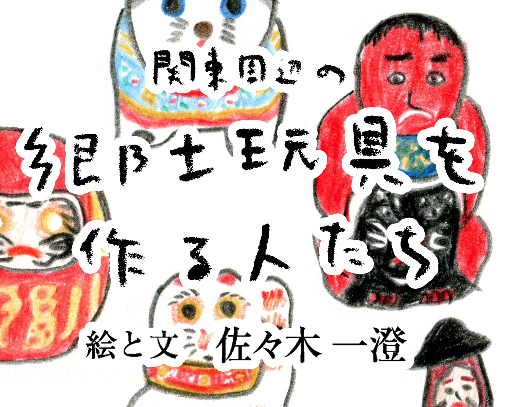 関東周辺の郷土玩具をつくる人たち