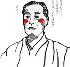 yukichifukuzawa