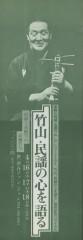 竹山・民謡の心を語る