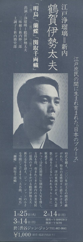 79チラシ_鶴賀伊勢大夫
