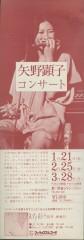 83チラシ_矢野顕子