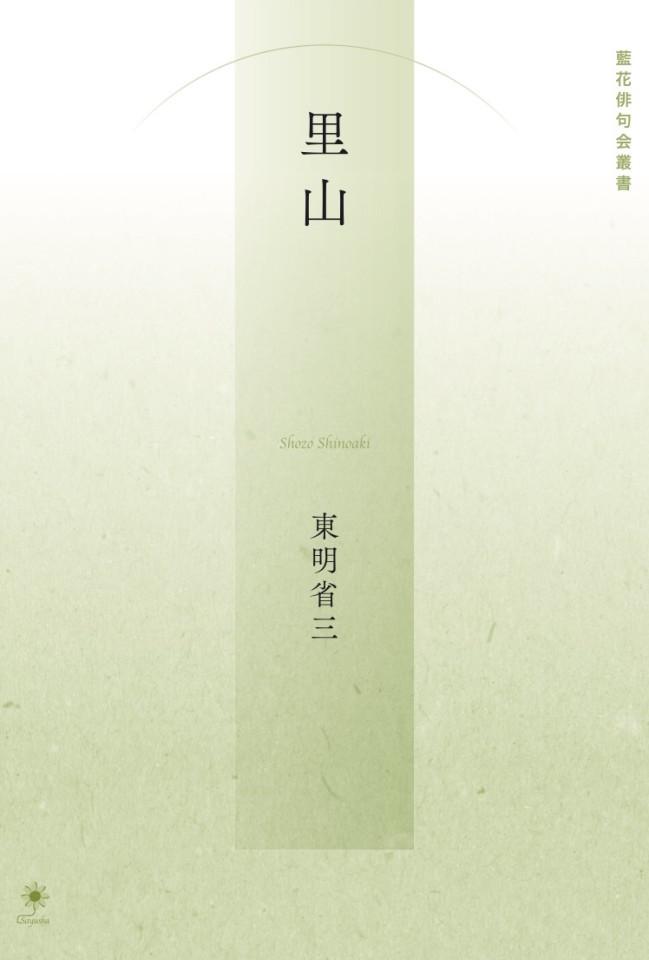 8.里山_東明省三.up.ol