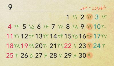 イラン太陽暦