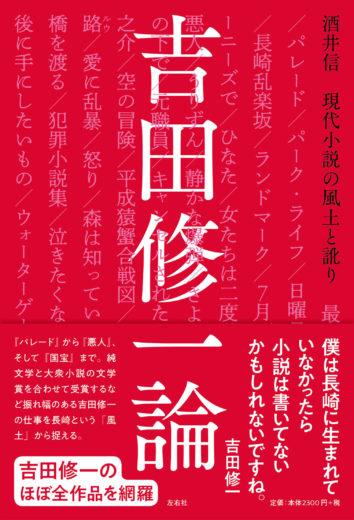 吉田修一論 現代小説の風土と訛り   左右社